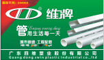 广东四维塑业股份有限公司