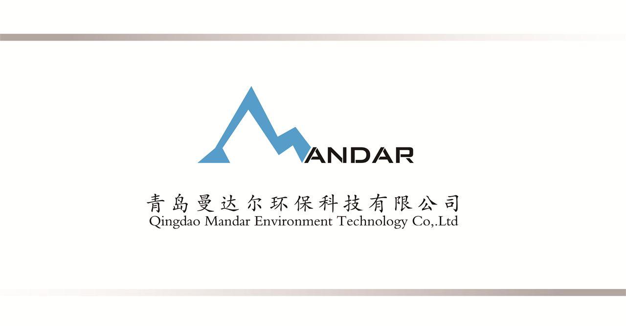 青岛曼达尔环保科技有限公司