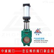 气动浆液阀、铸铁刀闸阀