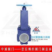 全衬聚氨酯刀闸阀,CPZ73M-10C