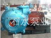 洗煤專用渣漿泵