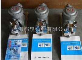 HBFX型不锈钢单相防爆自吸泵