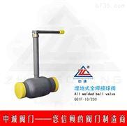 Q61F埋地式全焊接球閥
