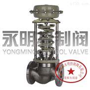 【氨氣專用閥】氨用自力式減壓閥現貨供應