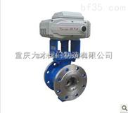 重庆ZDRV电动V型调节球阀