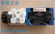德国REXROTH铸铁电磁阀特价