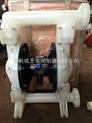 QBY-65型工程塑料氣動隔膜泵