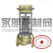【蒸汽减压专用阀】ZZYP自力式压力减压阀现货供应