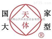 西門子真空壓縮機成套設備—淄博博山天體真空設備有限公司