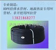 PE地源热泵专用管材天津北京生产厂家 价格