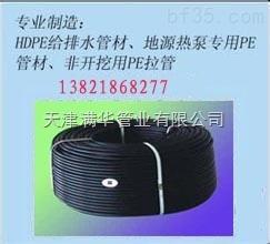 PE地源热泵管材管件