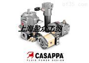 全部型号-特价意大利 Casappa 液压泵 马达 流量分配器