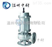 ZNDQWP型不锈钢切割式潜水排污泵