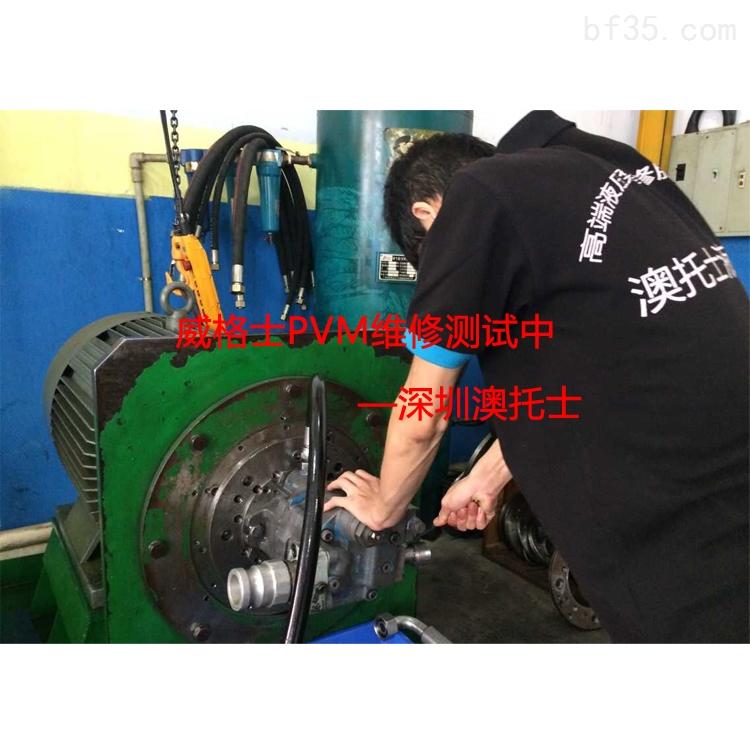 深圳市澳托士液压机械有限公司是一家专业维修液压泵的企业.图片