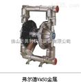 VERDER(弗爾德)氣動隔膜泵VA50