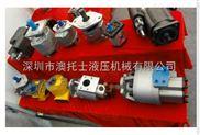 齿轮油泵维修技术和方法_齿轮油泵维修价格 澳托士液压