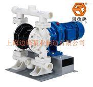 電動隔膜泵DBY3-25ASF工程塑料PP材質