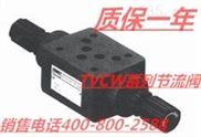 双单向节流阀TVCW-03-L-X
