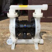 QBY-25工程塑料气动隔膜泵 耐腐蚀耐酸碱气动化工泵
