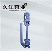 YW/YWP液下式排污泵