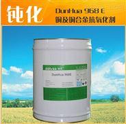 深圳铜材抗氧化剂/铜防锈剂/DH-968E