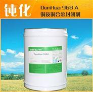 供應銅材防銹劑/銅防銹油/銅封閉劑/DH-968A