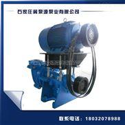 臥式離心泵 耐磨 工業 渣漿泵廠家(已認證)