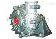 石水泵业,石家庄渣浆泵,进口渣浆泵