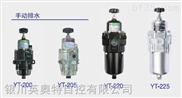 YT-200-韓國永泰空氣過濾減壓閥