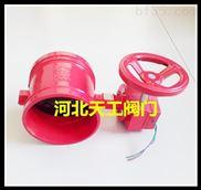 XD381X-河北批發銷售渦輪溝槽信號蝶閥
