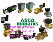 ASCO電磁閥-WBIS8551A309