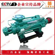 MD600-60X10-多級耐磨離心泵,MD600-60X10型耐磨多級泵,三昌泵業
