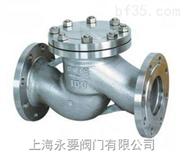 供應HY41W-16P升降式不銹鋼氧氣止回閥