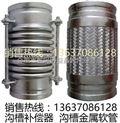 溝槽不銹鋼金屬軟管溝槽金屬軟連接軟接頭安徽合肥