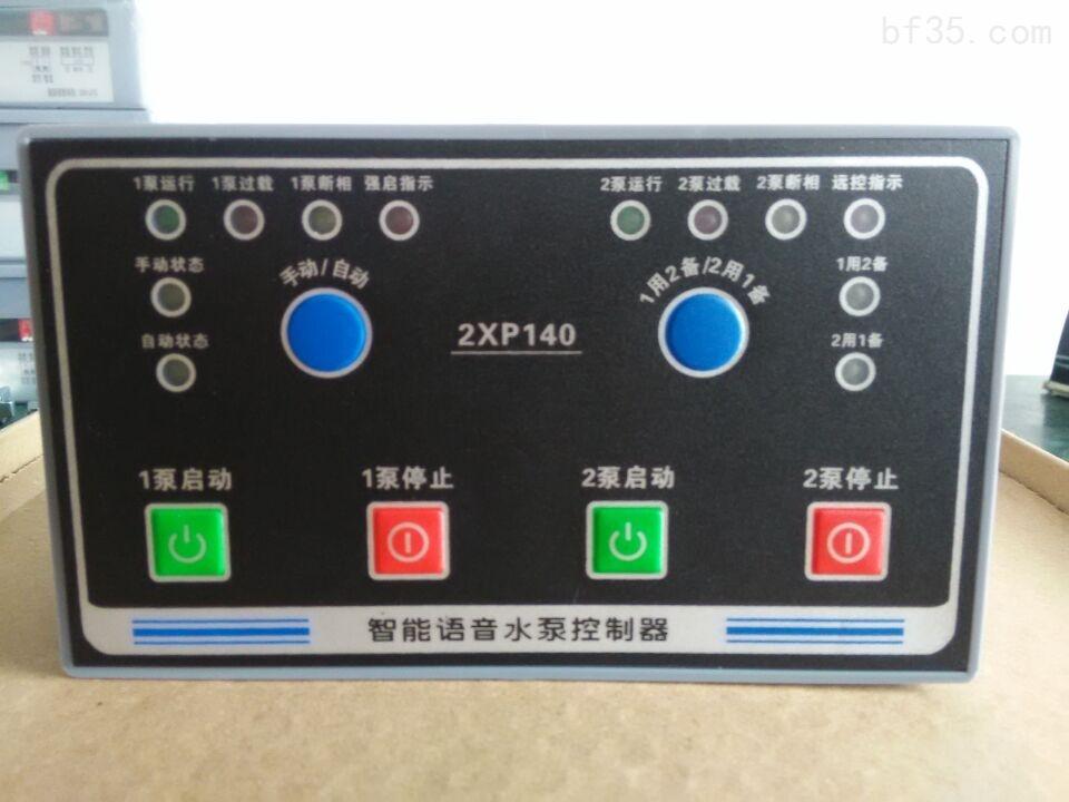 产品概述: 型号:NHK-2XP140S 外形尺寸:105*87*58 mm、安装尺寸:145*82 mm 最多控制台数:2台 功率控制范围:22KW以下 启动方式:直接启动 控制方式:消防、喷淋、电接点压力表等控制 智能语音水泵控制器消防直接启动控制器 产品特性: 防潮处理:采用德国进口三防漆,涂覆厚度大于1mm 内部电源类型:电源变压器、10VA 工作电压范围:AC200-240V 自身功耗:静态小于4W,动态小于7W 最大信号控制距离:2500 m 继电器触点容量:8A / AC220V 按键特性: