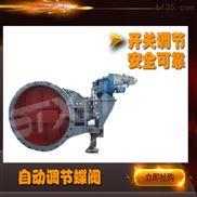 ZAJW-1-自動調節蝶閥ZAJW-1 廈門雙特閥門廠家 品質保障