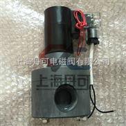 聚氯乙烯PVC塑料電磁閥