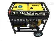 铃鹿6500瓦柴油发电机SHL8000CE