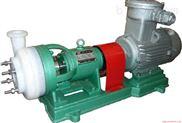 FSB氟塑料合金耐腐蝕化工泵,氟塑料耐腐蝕化工泵