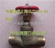 GB1951-84 外螺紋青銅截止閥、內螺紋青銅截止閥、溫嶺市長宏造船閥門
