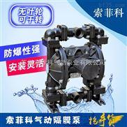进口小型气动隔膜泵,索菲科铝合金气动隔膜泵厂家
