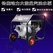 6寸汽油污水泵清水泵一體機SHL60QP型號