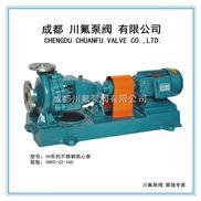IH50-32-160不锈钢离心泵