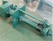 供应喜之泉耐磨ZJL立式渣浆泵50ZJL18立式渣浆泵