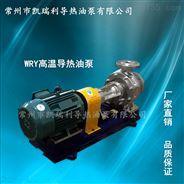 厂家直销高温导热油泵 锅炉导热油循环泵