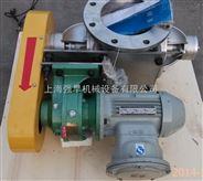 上海強旱防爆型粉體旋轉卸料閥