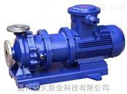 便拆无泄漏CQB-G型耐高温磁力泵