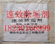 锅炉除垢剂报价表、锅炉除垢剂批发价格