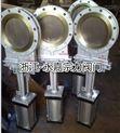 气动高温刀型闸阀,高温排渣阀,高温灰渣阀,不锈钢对夹式高温刀闸阀