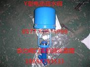 Y型高压电动疏水阀